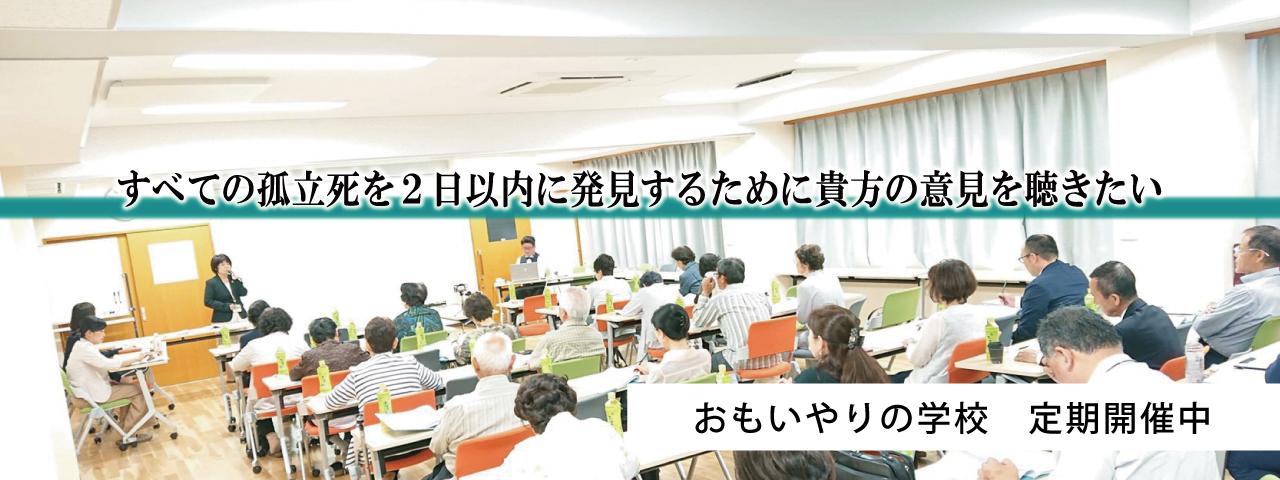 交流会:おもいやりの学校