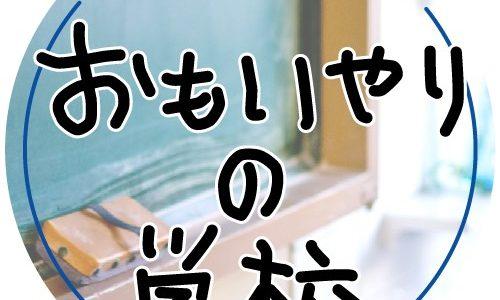 第13回 おもいやりの学校in滋賀