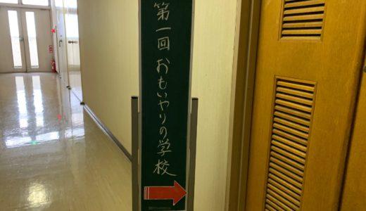 第1回 おもいやりの学校in滋賀