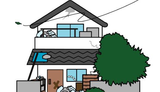 老いる家の解決には不動産の生前整理を