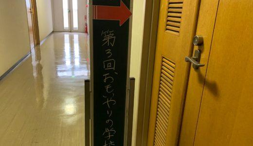 第3回 おもいやりの学校 in 滋賀