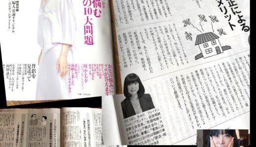 婦人公論8月9日号で一橋香織さんが語る
