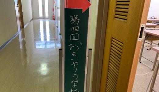第4回 おもいやりの学校in滋賀