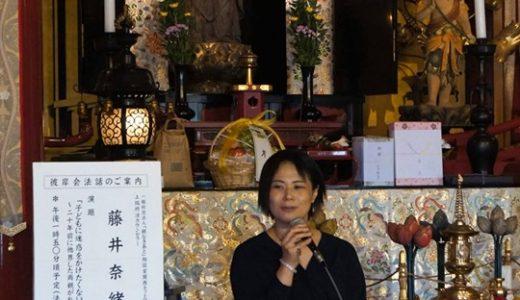 壬生寺さまにて秋のお彼岸の講話会