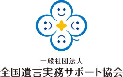 全国遺言実務サポート協会の設立