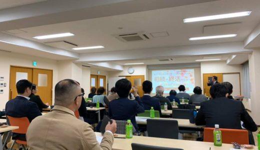 親子で学ぶ相続・終活セミナーin京都