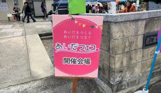 滋賀県野洲市で地域共生社会の実現