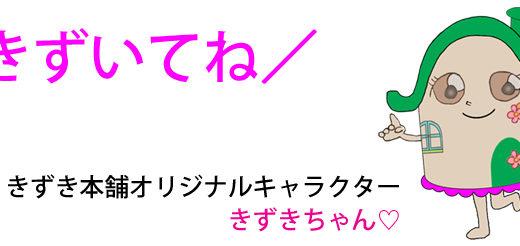 徳島県吉野川市の生前整理はきずき本舗