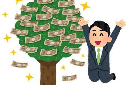 お金の整理をする人が増えてきています